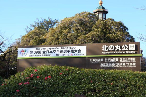 Det 39. All-Japan Karate-Do mesterskab