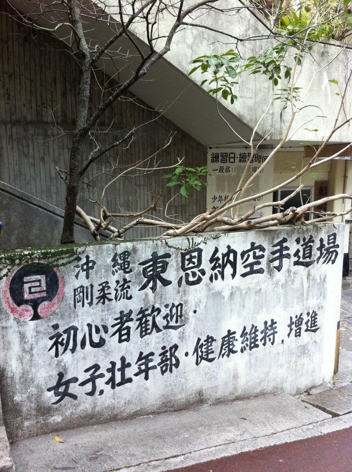 Dagene under et ophold på IOGKF Honbu dojo i Naha, Okinawa